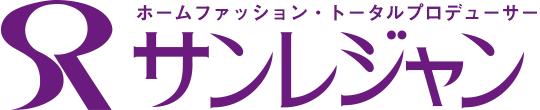 ホームファッション・トータルプロデューサー サンレジャン