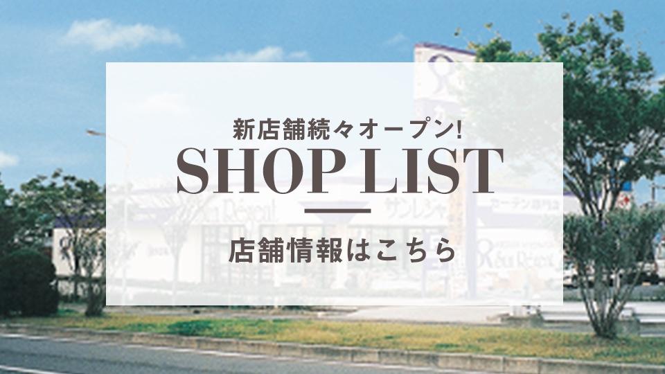 店舗情報|新店舗2016/11/02 オープン!