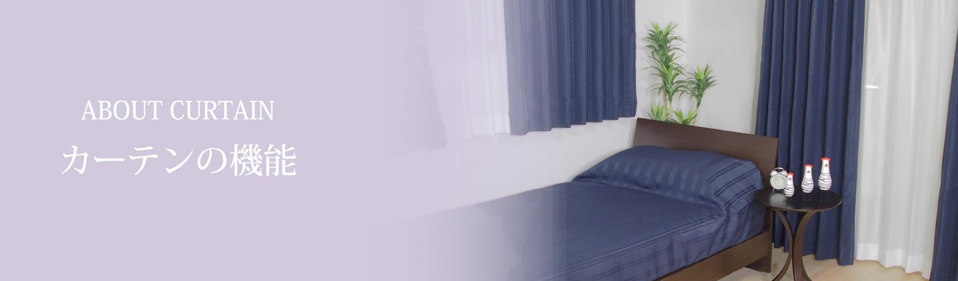 カーテンの機能