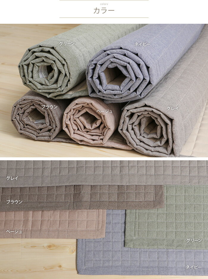 ラグ カーペット コットンキルト サイズ 綿混 洗えます