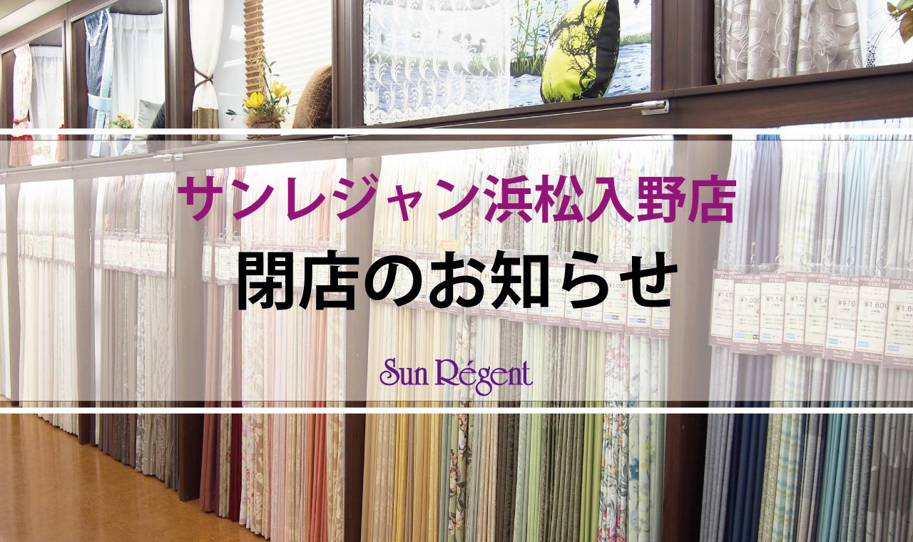 サンレジャン浜松入野店 閉店のお知らせ}