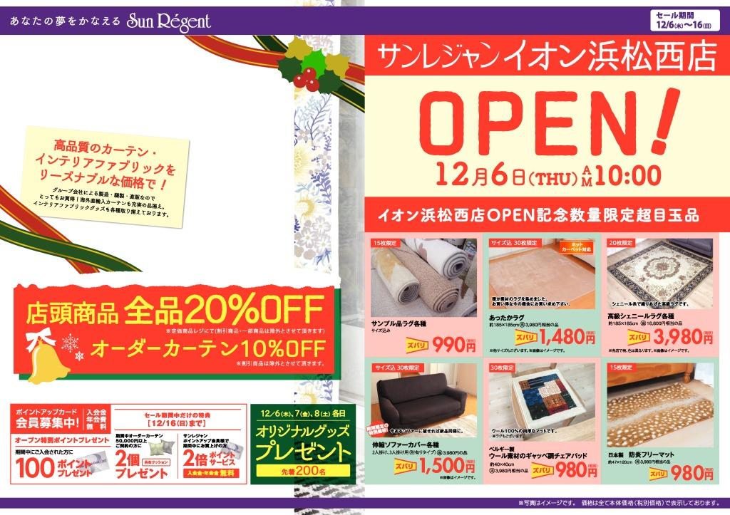 12/6 サンレジャン イオン浜松西店OPEN!!