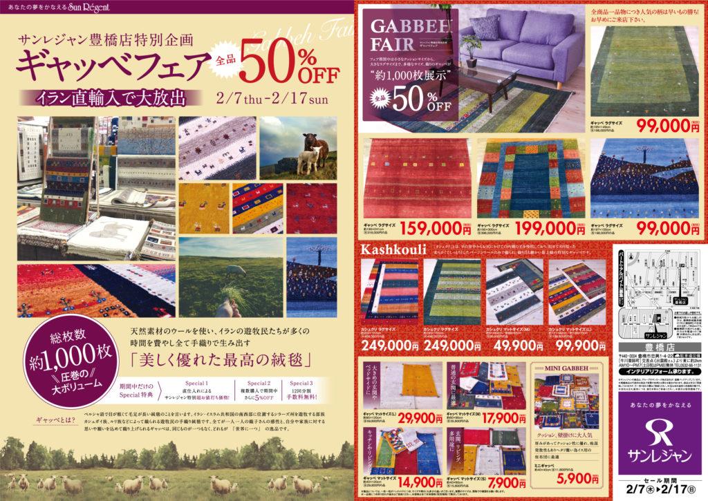 0201sr_gabbeh_nagakute_%e5%87%ba