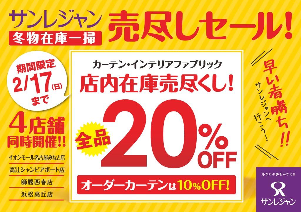 0201sr_fuyumonouritukushi_4tenpo
