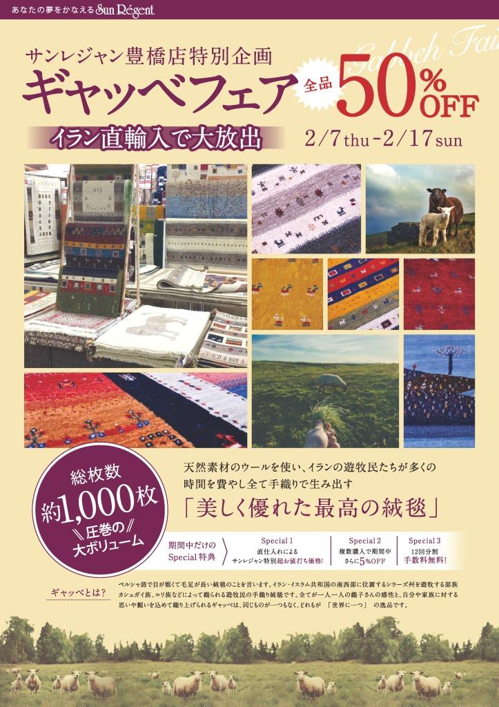2/7~2/17 豊橋店特別企画 ギャッベフェア開催!}