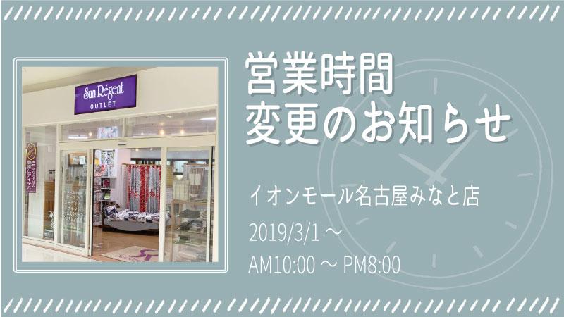 イオンモール名古屋みなと店 営業時間変更のお知らせ(2019.3.1より)