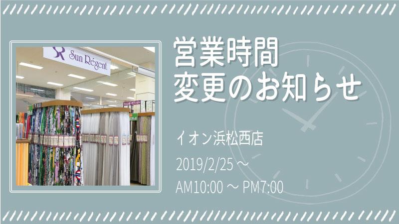 イオン浜松西店 営業時間変更のお知らせ(2019.2.25より)