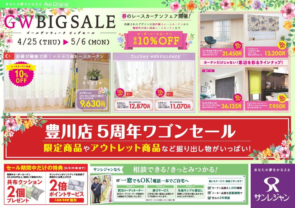4/25~5/6 豊川店5周年、GW BIG SALE開催!