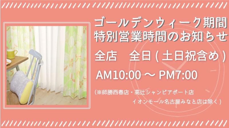 4/27~5/6 ゴールデンウィーク特別営業時間のお知らせ