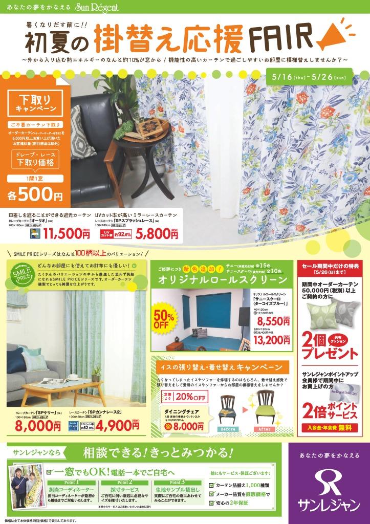 5/16~5/26 初夏の掛替え応援FAIR開催!!}