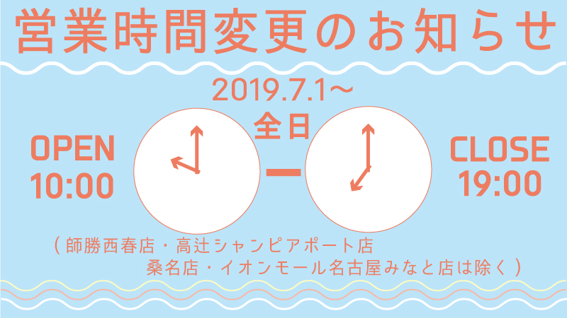 7/1~ 全店営業時間変更のお知らせ