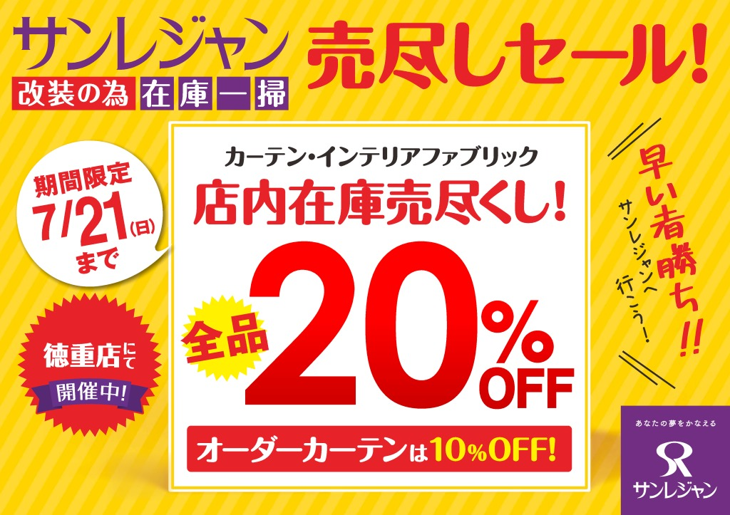 7/11~7/21 徳重店 在庫一掃売り尽くしセール 開催!