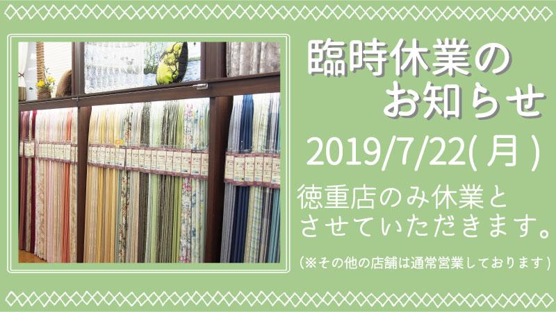 7/22 徳重店臨時休業のお知らせ
