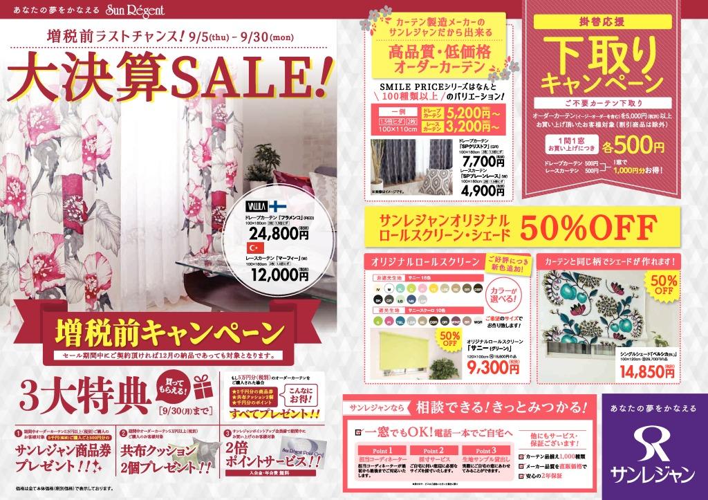 9/5~9/30 大決算セール開催!}