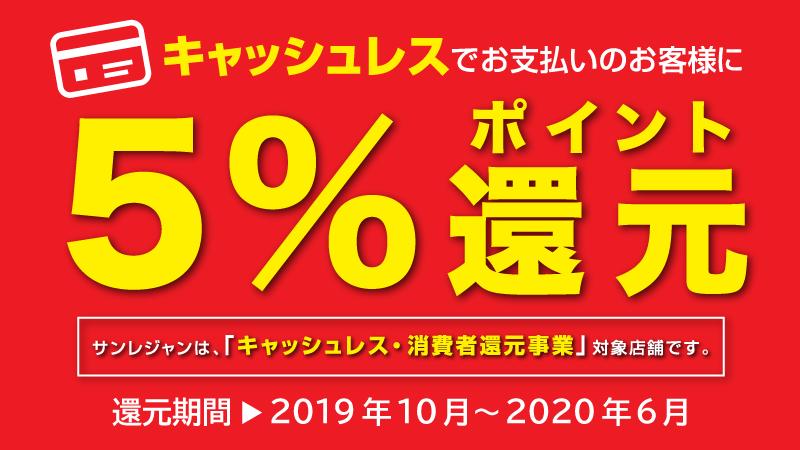 2019/10~2020/6 キャッシュレス決済で5%ポイント還元!