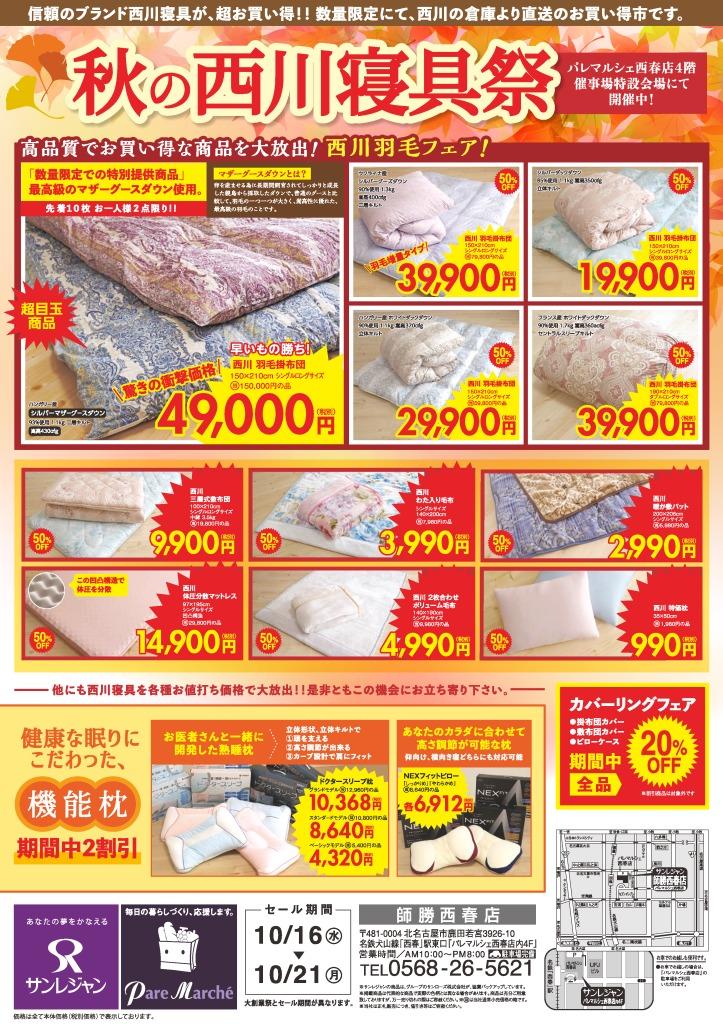 10/16~10/21 秋の西川寝具祭 開催!