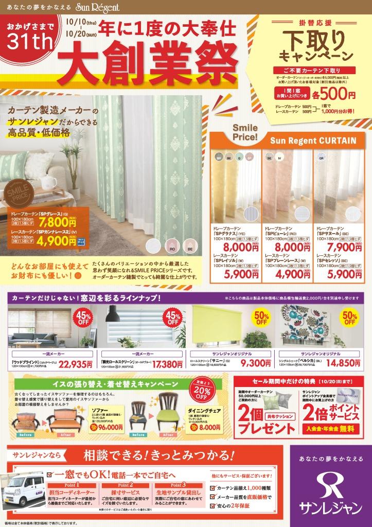 10/10~10/20 大創業祭 開催!