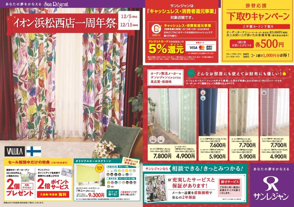 12/5~12/15 イオン浜松西店一周年祭開催!!