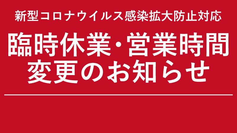営業時間変更のお知らせ【R2.5.29更新】}
