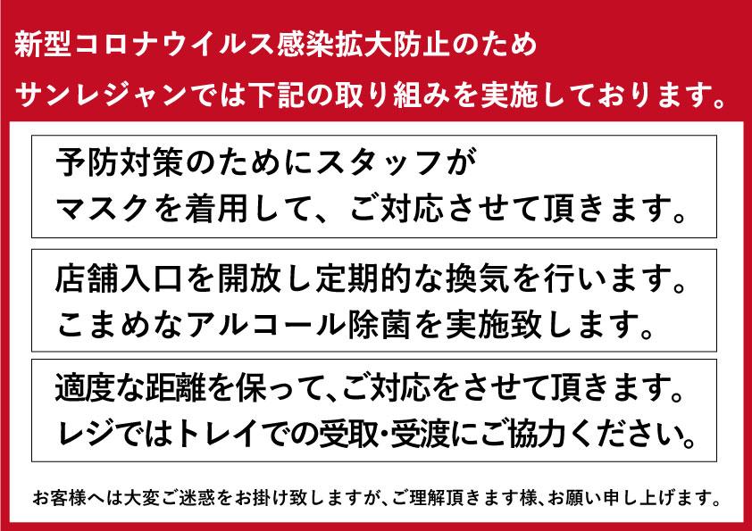 新型コロナウイルス感染拡大防止対応について}