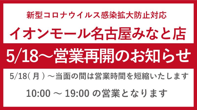 イオンモール名古屋みなと店 5/18~営業再開のお知らせ
