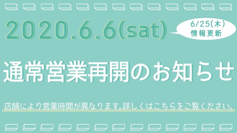 6/6(土)~通常営業再開のお知らせ【6/25情報更新】