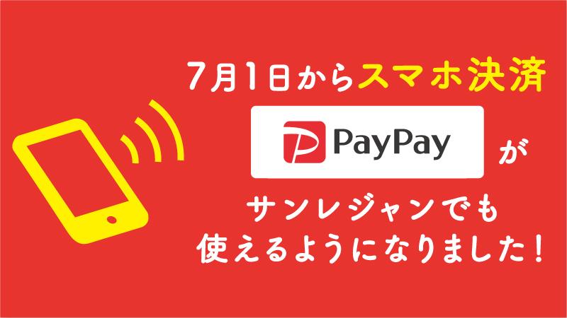 7/1~ 『PayPay』がご使用いただけます!