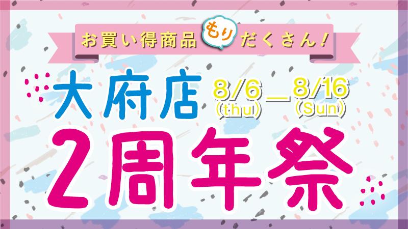 8/6~8/16 大府店2周年祭開催!!