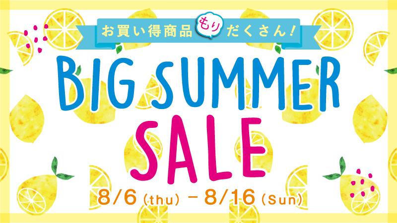 8/6~8/16 BIG SUMMER SALE開催!!