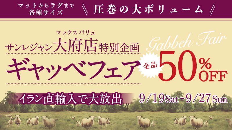 9/19~9/27 ー 大府店特別企画 ー ギャッベフェア開催!!}