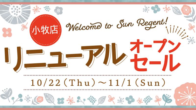 10/22~11/1 小牧店 リニューアルオープンセール 開催!!