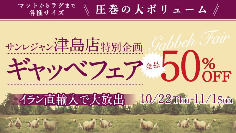 10/22~11/1 ー 津島店特別企画 ー ギャッベフェア開催!!