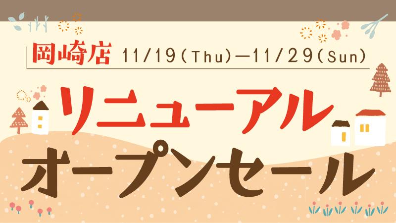 【岡崎店】11/19(木)~11/29(日)岡崎店リニューアルオープンセール開催!
