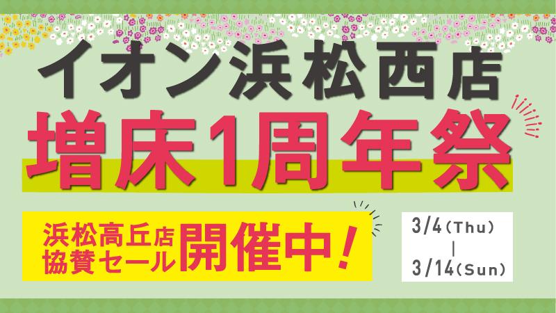 3/4~3/14 -イオン浜松西店-増床1周年祭&-浜松高丘店-協賛セール 開催!