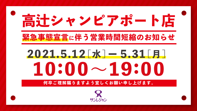 【高辻店シャンピアポート店】2021年5月12日〜5月31日 感染症予防対策に伴う営業時間変更のお知らせ