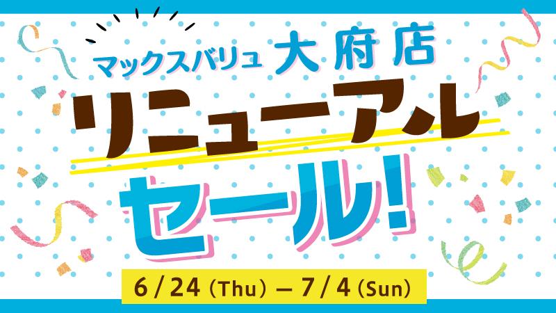 6/24~7/4 【マックスバリュ大府店】リニューアルセール開催!!
