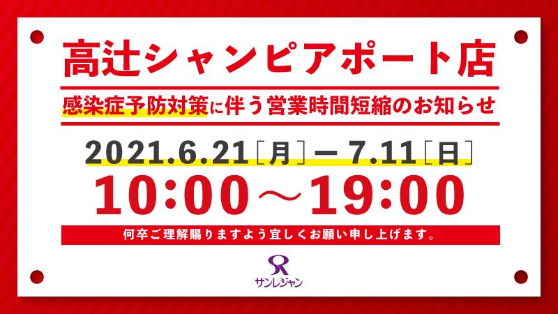 【高辻店シャンピアポート店】2021年6月21日〜7月11日 感染症予防対策に伴う営業時間変更のお知らせ