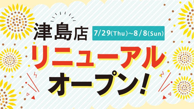 【津島店】7/29~8/8 リニューアルオープンSALE 開催!