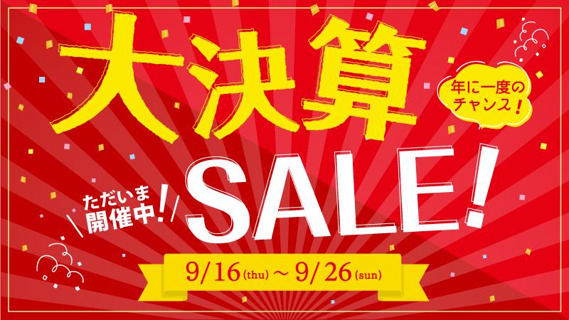9/16(木)~9/30(日)まで!! 大決算セール開催!
