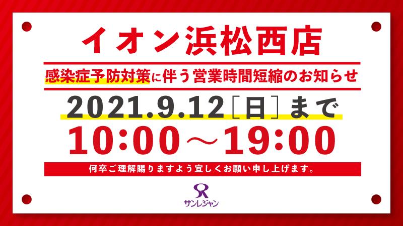 【イオン浜松西店】〜2021年9月30日まで 感染症予防対策に伴う営業時間変更のお知らせ