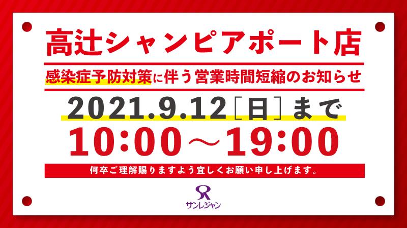 【高辻店シャンピアポート店】〜2021年9月30日迄 感染症予防対策に伴う営業時間変更のお知らせ